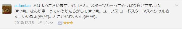f:id:necozuki299:20181217155842p:plain