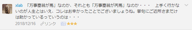 f:id:necozuki299:20181217155846p:plain