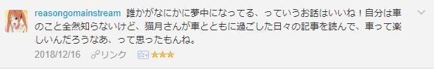 f:id:necozuki299:20181217155850p:plain