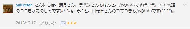 f:id:necozuki299:20181217235539p:plain