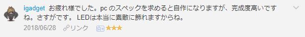 f:id:necozuki299:20181218012101p:plain
