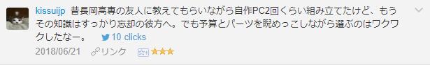 f:id:necozuki299:20181218133958p:plain