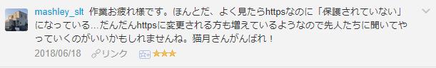 f:id:necozuki299:20181218140004p:plain