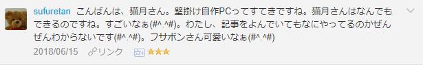 f:id:necozuki299:20181218142005p:plain