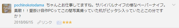 f:id:necozuki299:20181218142015p:plain