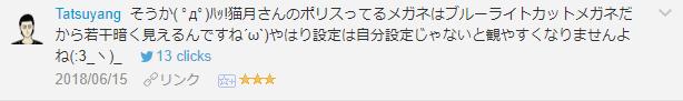 f:id:necozuki299:20181218142916p:plain