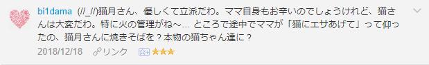 f:id:necozuki299:20181219183508p:plain