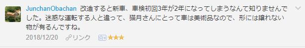 f:id:necozuki299:20181220185820p:plain