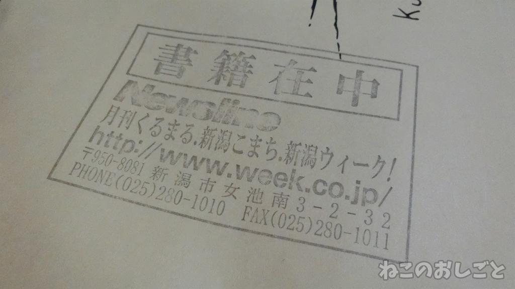 f:id:necozuki299:20181223192318j:plain