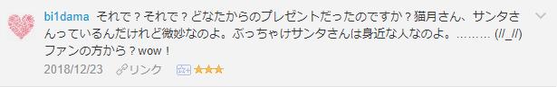 f:id:necozuki299:20181223211241p:plain