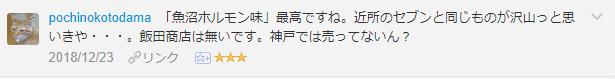 f:id:necozuki299:20181223211255p:plain