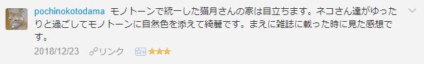 f:id:necozuki299:20181225001142p:plain