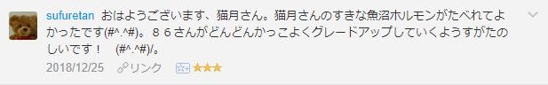 f:id:necozuki299:20181226000457p:plain
