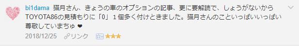 f:id:necozuki299:20181226000508p:plain