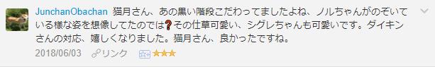f:id:necozuki299:20181226012918p:plain
