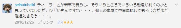 f:id:necozuki299:20181226164220p:plain