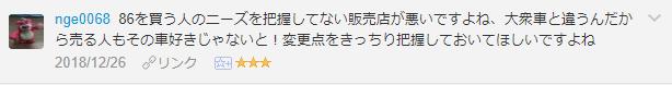 f:id:necozuki299:20181226164246p:plain