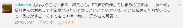 f:id:necozuki299:20181226200224p:plain