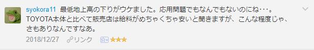 f:id:necozuki299:20181227163504p:plain