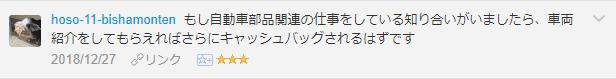 f:id:necozuki299:20181228210356p:plain