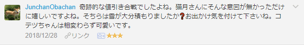 f:id:necozuki299:20181228210412p:plain