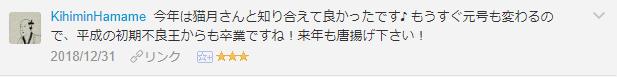 f:id:necozuki299:20190101140900p:plain