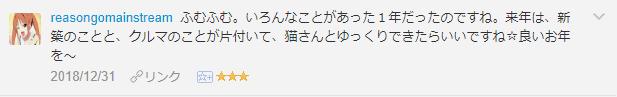 f:id:necozuki299:20190101140915p:plain