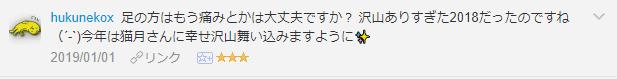 f:id:necozuki299:20190101140935p:plain