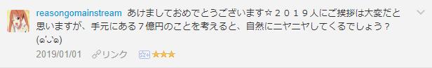 f:id:necozuki299:20190102010435p:plain