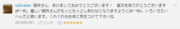 f:id:necozuki299:20190102010453p:plain