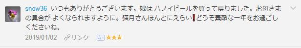 f:id:necozuki299:20190102010710p:plain