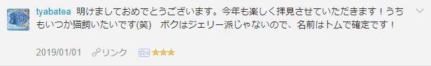 f:id:necozuki299:20190102010916p:plain