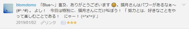 f:id:necozuki299:20190103052131p:plain
