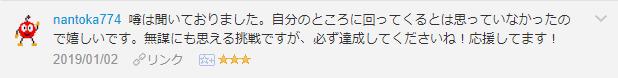 f:id:necozuki299:20190103052221p:plain