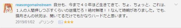 f:id:necozuki299:20190103052231p:plain