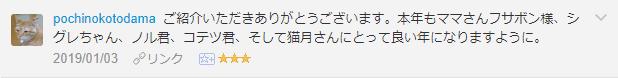 f:id:necozuki299:20190103052245p:plain