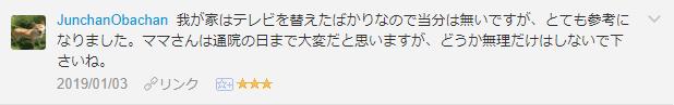 f:id:necozuki299:20190103134403p:plain