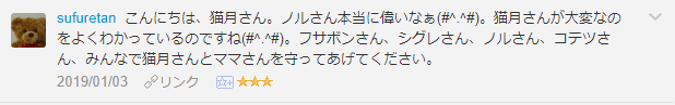 f:id:necozuki299:20190104201427p:plain