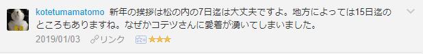 f:id:necozuki299:20190104201430p:plain