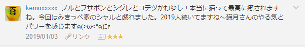 f:id:necozuki299:20190104201507p:plain