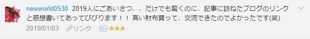 f:id:necozuki299:20190104201523p:plain