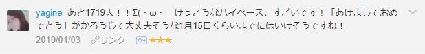 f:id:necozuki299:20190104201525p:plain