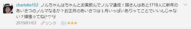 f:id:necozuki299:20190104201535p:plain