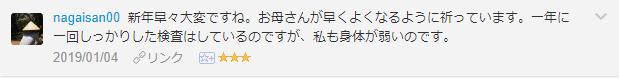 f:id:necozuki299:20190105200036p:plain