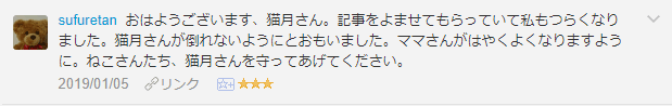 f:id:necozuki299:20190105200059p:plain
