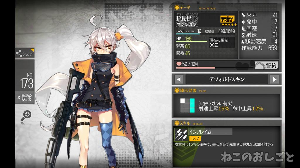 f:id:necozuki299:20190106203814j:plain