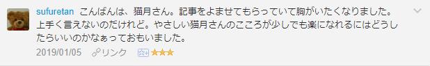 f:id:necozuki299:20190106210007p:plain