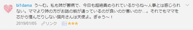 f:id:necozuki299:20190106210015p:plain
