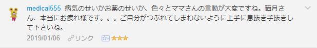 f:id:necozuki299:20190106210048p:plain