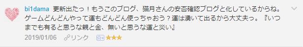 f:id:necozuki299:20190107133602p:plain
